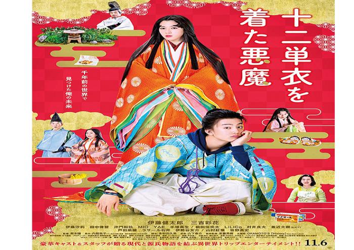 伊勢谷友介の公開予定の映画「十二単衣を着た悪魔」
