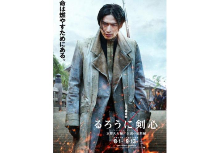 伊勢谷友介の公開予定の映画「るろ剣のキャラ」